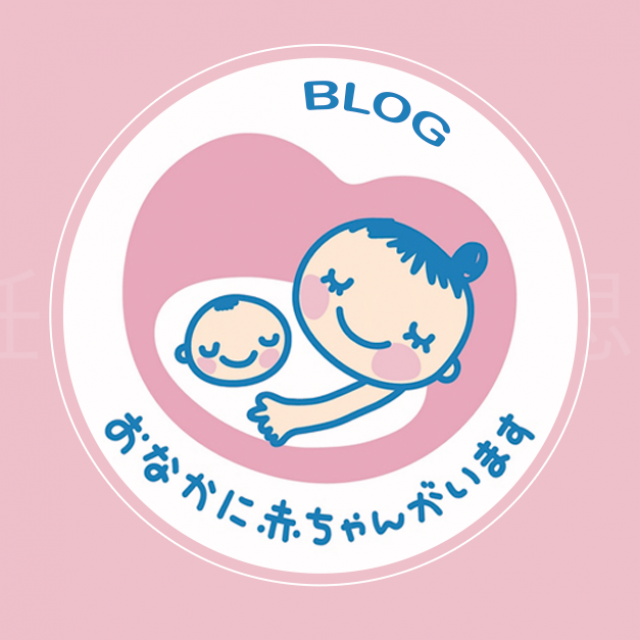 私は妊娠を誇りに思います, Japans voor ik ben trots op mijn zwangerschap